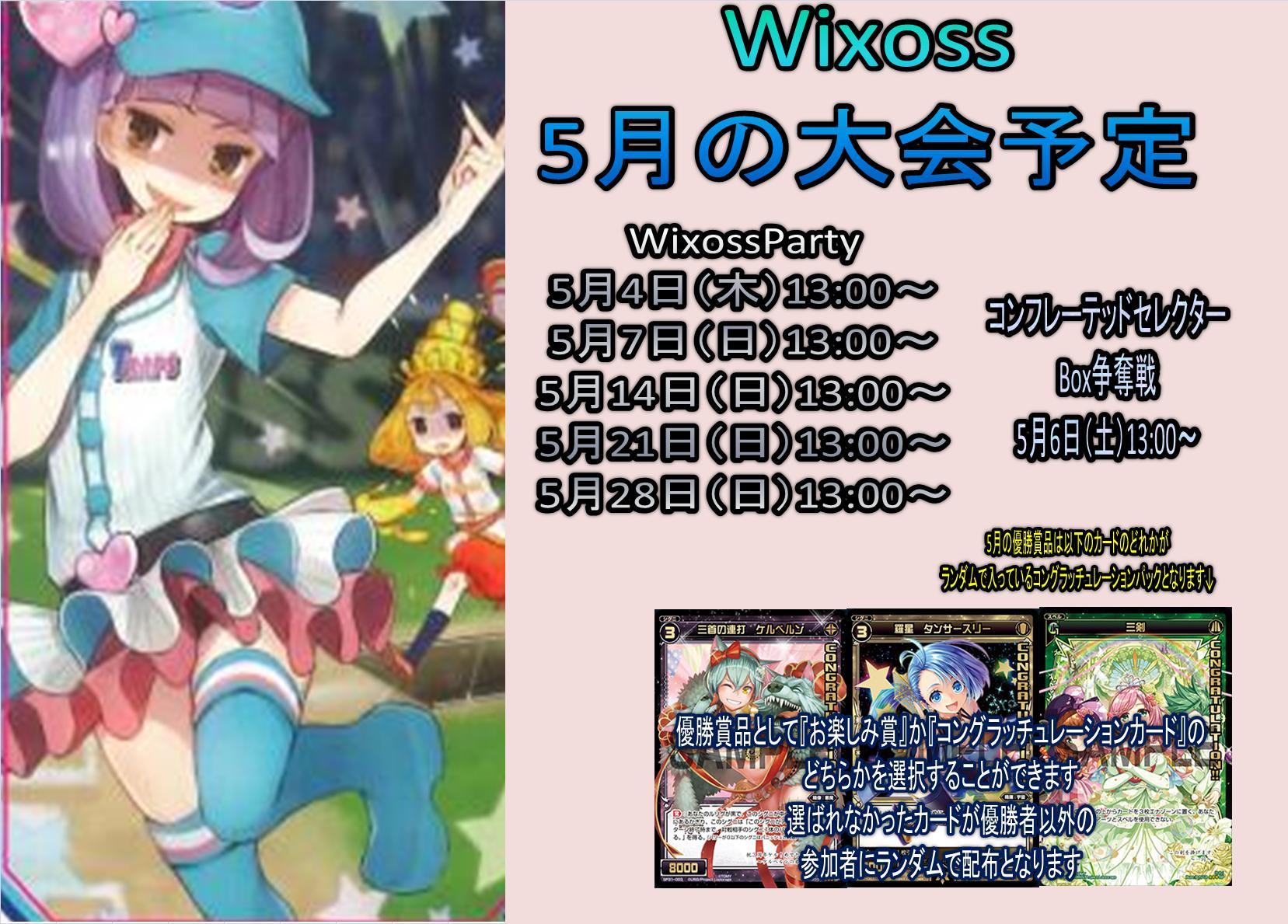 Wixoss大会