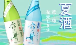 夏酒akita1