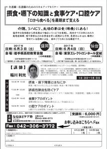 稲川セミナー申込書