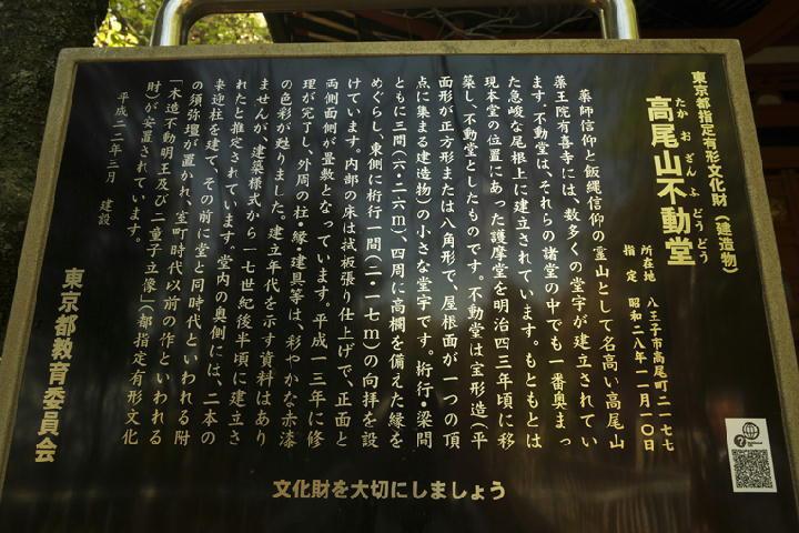 不動堂-461