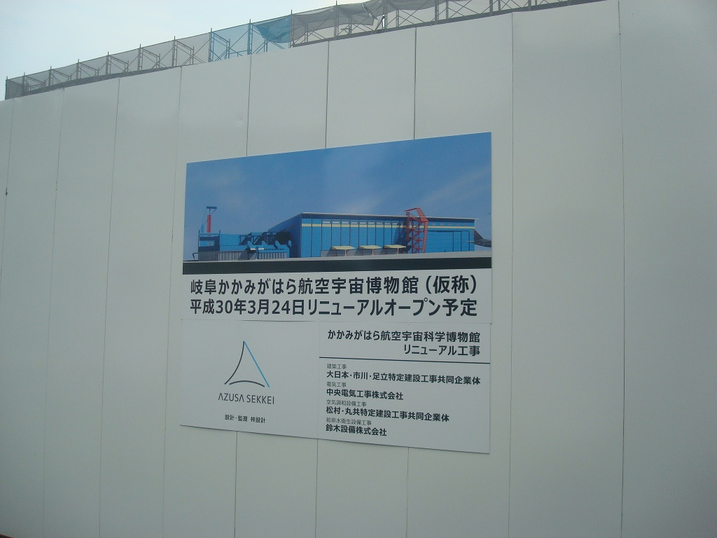 kakamihara-renew.jpg