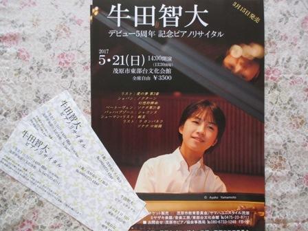 2017.5.21 牛田智大ピアノリサイタル・チラシ・チケット