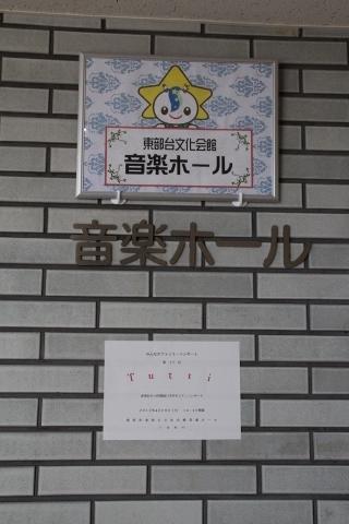 2017年発表会・東部台玄関