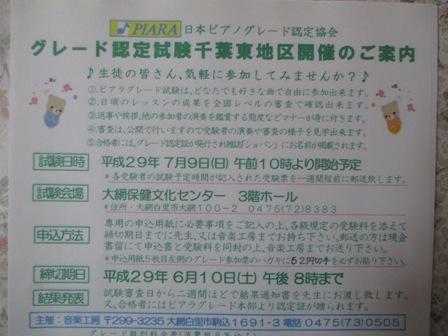 2017年・グレードテスト・日時