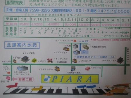 2017年・グレードテスト・会場地図