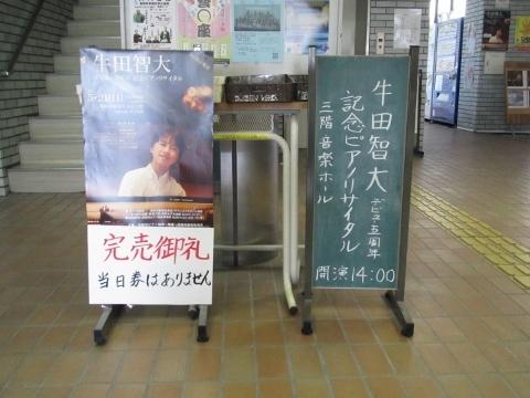 2017年5月21日 牛田智大 1階ロビー案内