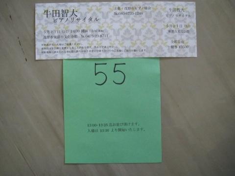 2017年5月21日 牛田智大リサイタル チケット・番号札