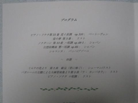 2017年5月21日 牛田智大 プログラム 演奏曲目