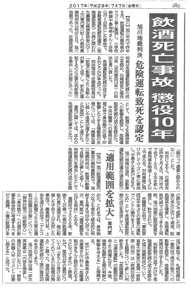 20170707道新