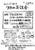 201707茶話会チラシ表
