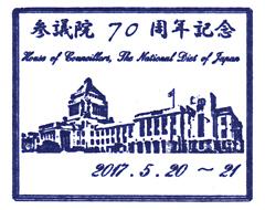 sangiin_70th_stamp_170520.jpg