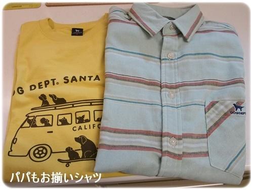 お揃いのメンズシャツ
