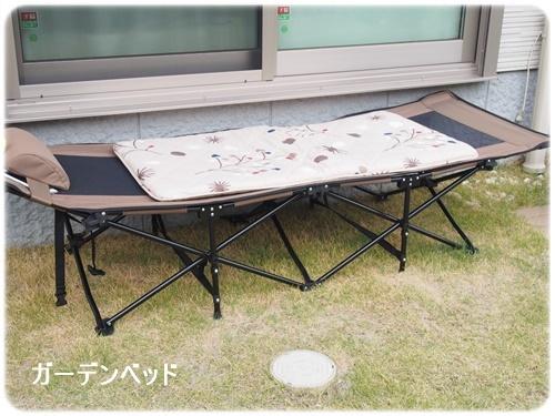 ガーデンベッド
