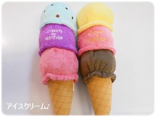 アイスクリームのオモチャ