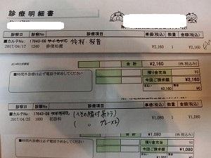 5月末収支報告 001