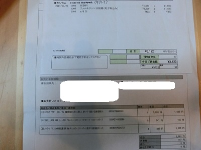5月末収支報告 004
