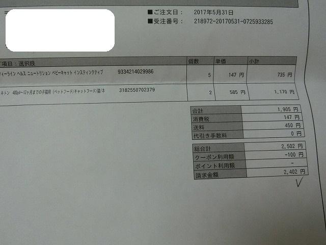 6月の収支報告 005
