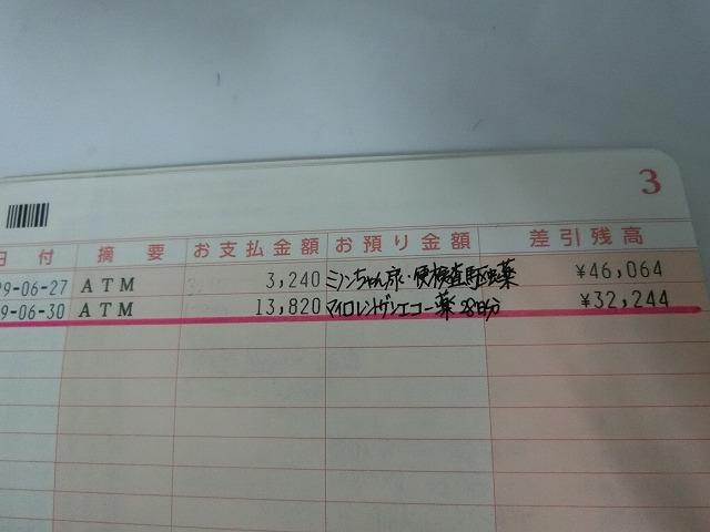 6月の収支報告 010