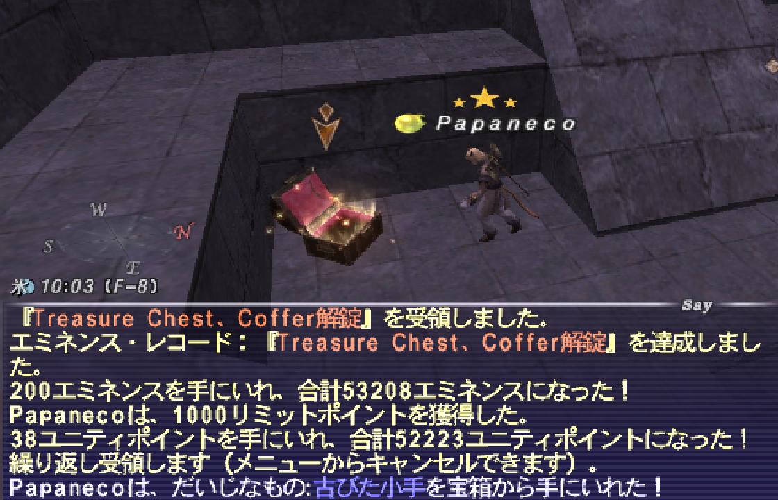 kotehako (1)