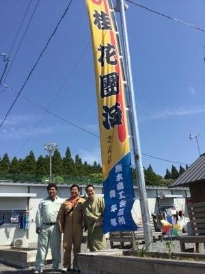 熊本仮設のぼり400