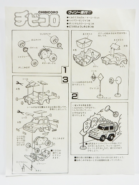 chibikoro-renault5-11-2.jpg