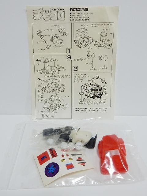 chibikoro-renault5-4-2.jpg