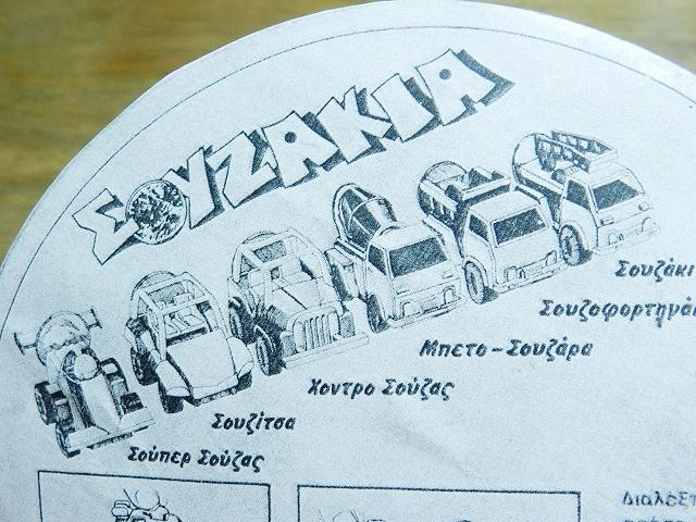 souzakia-package10-2.jpg