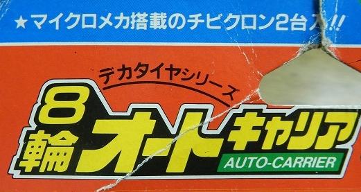 toybox-autocarrier20170706-2.jpg