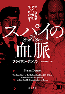 スパイの血脈