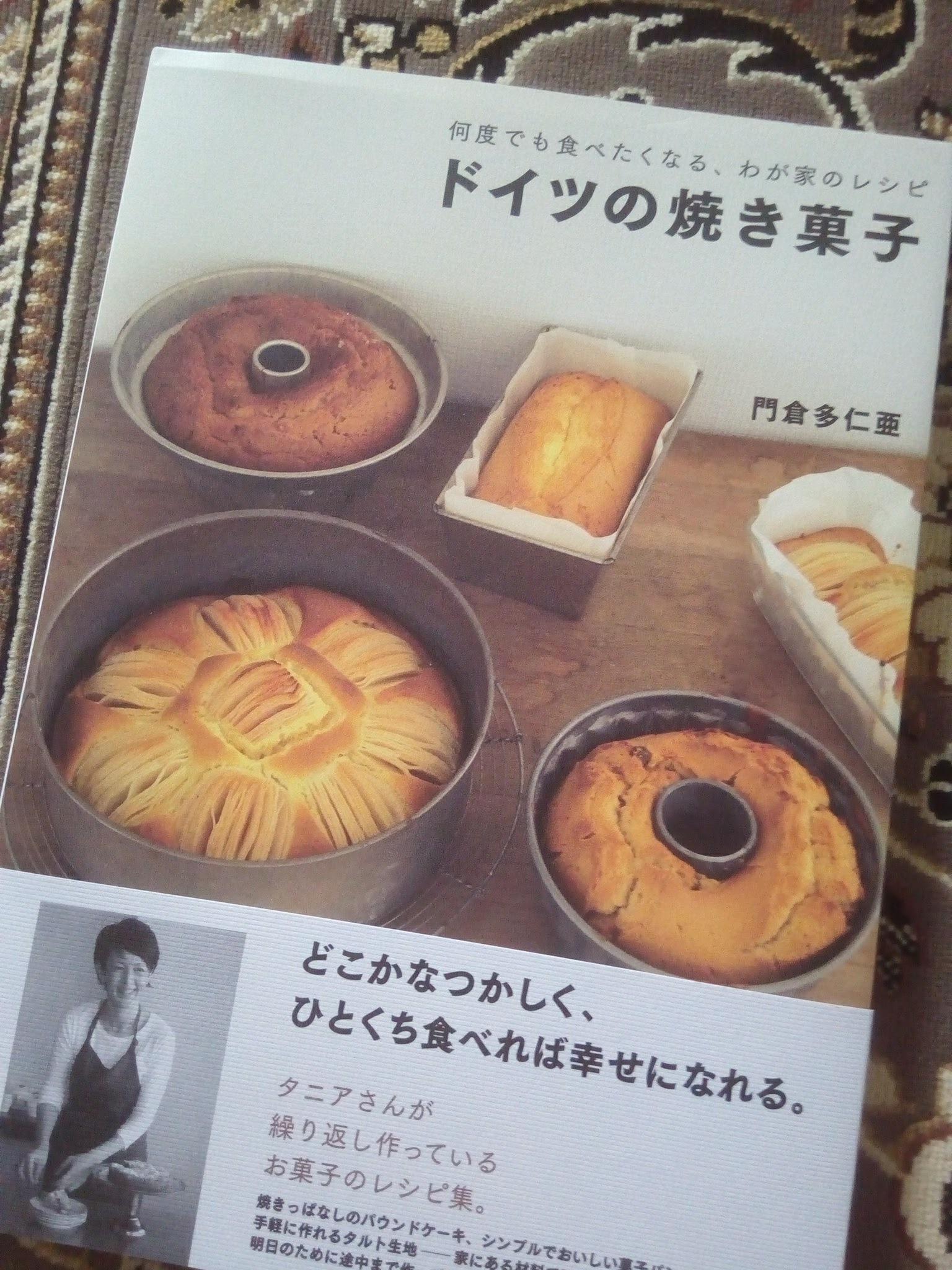ドイツのお菓子本