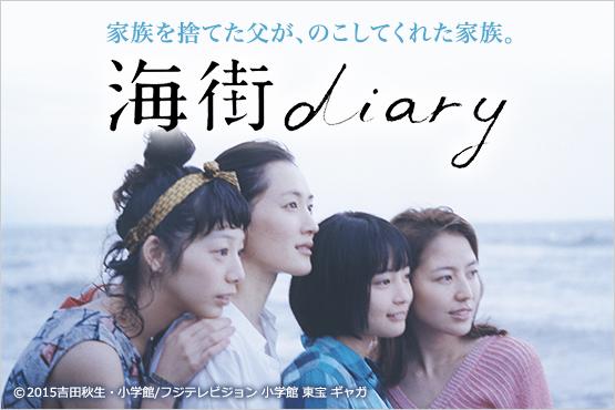 「海街diary」