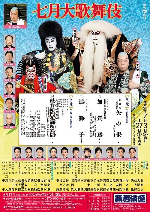 2017年「七月大歌舞伎」