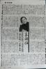 週刊新潮2017年7月6日号【墓碑銘】