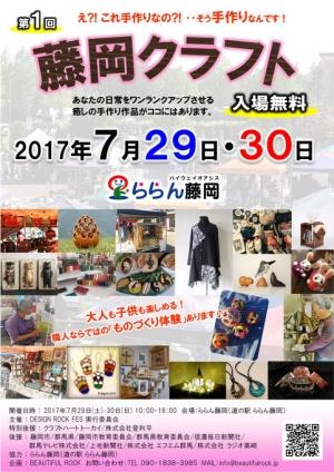 クラフトイベント-クラフト-イベント-手作り-群馬-雑貨-高崎-ららん藤岡