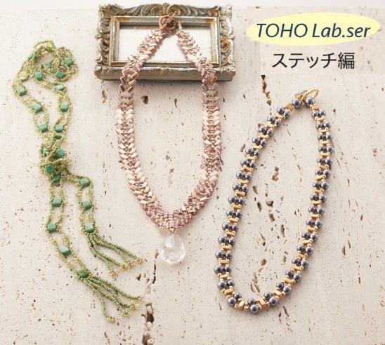 TOHO_Lab.jpg