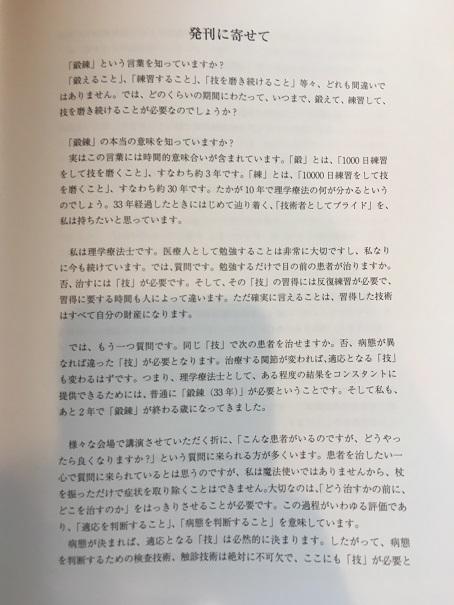 交通事故 前橋 接骨院 (8)
