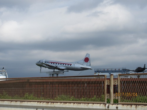 道路から飛行機??