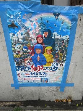 伊賀上野忍者フェスタ2017