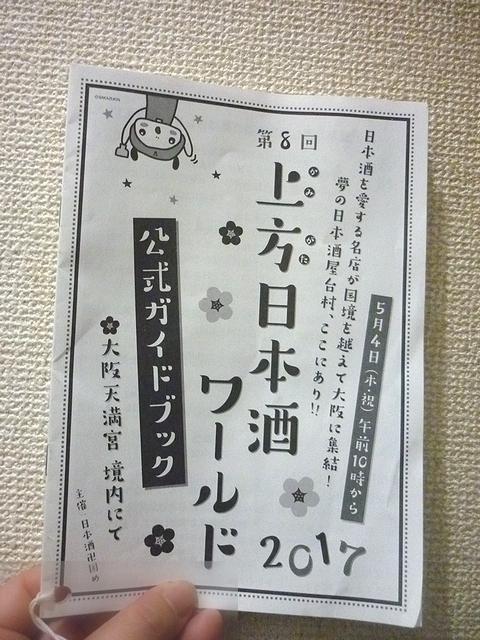 上方日本酒ワールド2017 公式ガイドブック