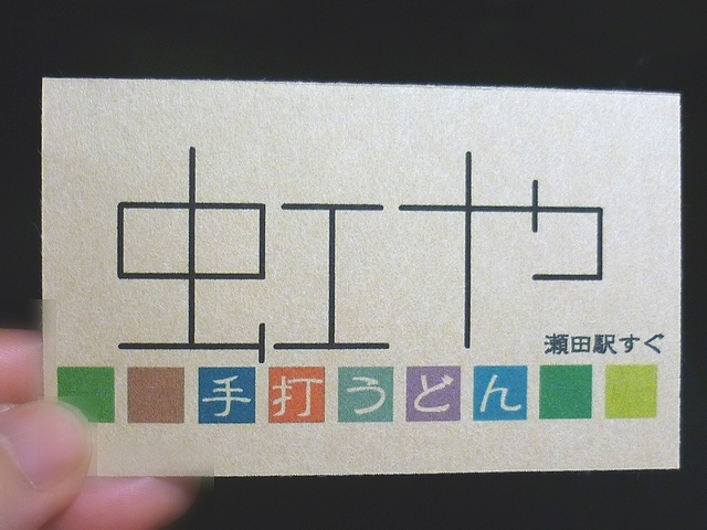 ショップカード表