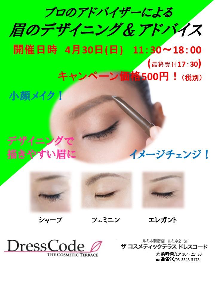眉デザインチラシ タシロ新宿店20170430