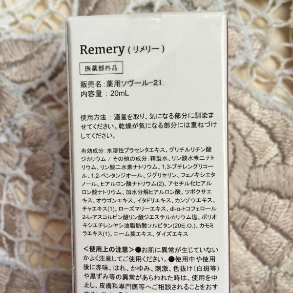 remery_6891.jpg