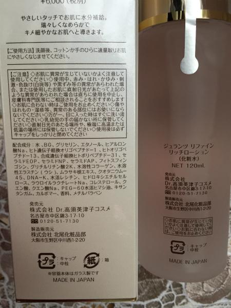 takasurichlotion_6766.jpg
