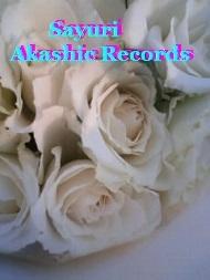 アカシックレコードリーダーさゆり white rose花束 記念