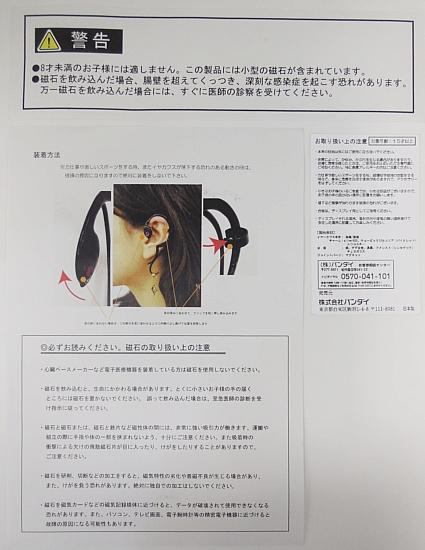 ほむらイヤーカフス (4)
