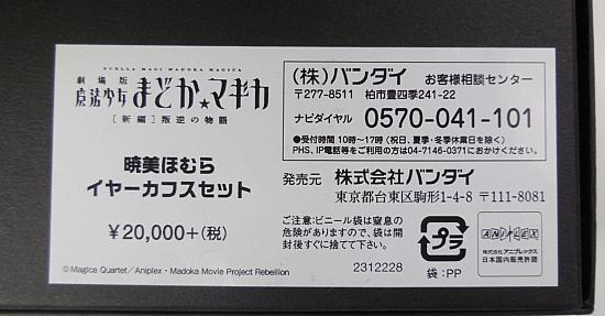 ほむらイヤーカフス (5)