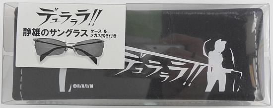 静雄のサングラス (4)