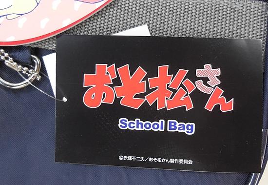 スクールバッグおそ松 (3)