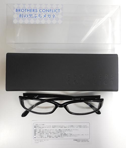 ブラコン梓メガネ1