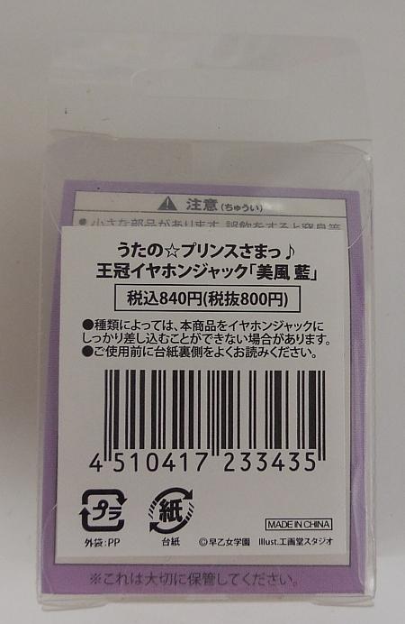 うたプリ王冠イヤホンジャック藍2
